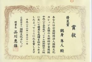 H25年度第46回ディジタル技術検定3級合格_優良賞その2(鶴身隼人)Pim0003