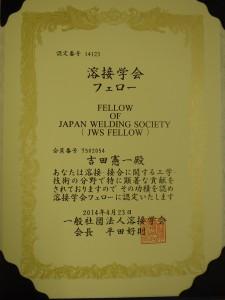 吉田先生フェロー受賞