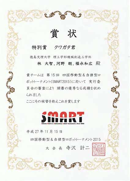 SMART2015受賞【特別賞】